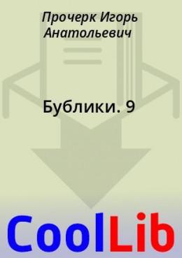 Бублики. 9