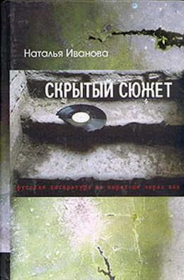 Скрытый сюжет: Русская литература на переходе через век