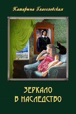 Зеркало в наследство (СИ)