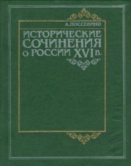 Исторические сочинения о России XVI в