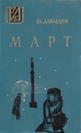 обложка Март