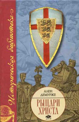 Рыцари Христа. Военно-монашеские ордены в средние века, XI-XVI вв.