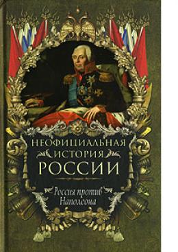 Россия против Наполеона