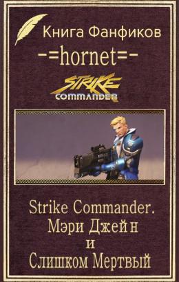 Strike Commander. Мэри Джейн и Слишком Мертвый
