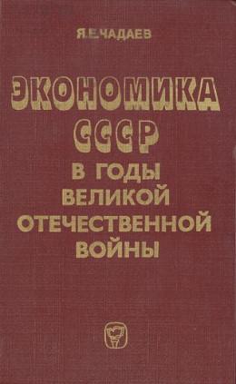 Экономика СССР в годы Великой Отечественной войны (1941—1945 гг.)