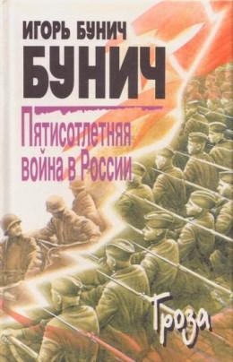 Пятисотлетняя война в России. Книга третья