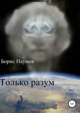 Только разум (СИ)