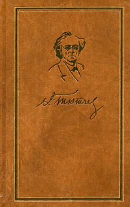 Том 6. Письма 1860-1873
