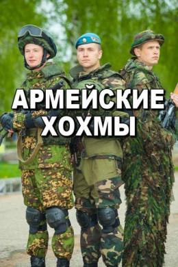 Армейские хохмы