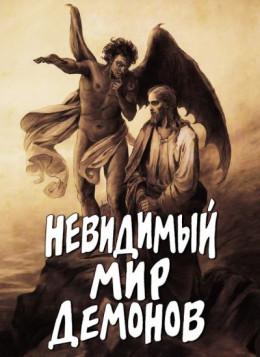 Алексей Фомин (сост.) - Невидимый мир демонов