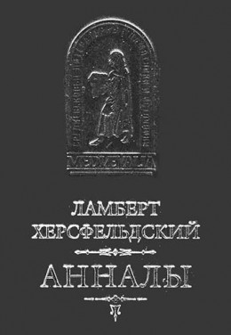 Ламберт Херсфельдский. Анналы