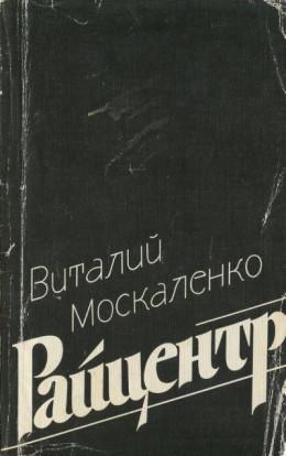 Райцентр