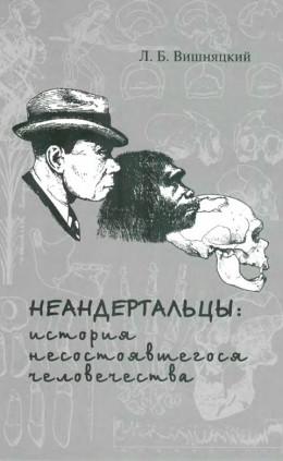 Неандертальцы: история несостоявшегося человечества