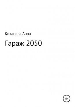 Гараж 2050