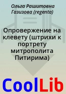 Опровержение на клевету (штрихи к портрету митрополита Питирима)