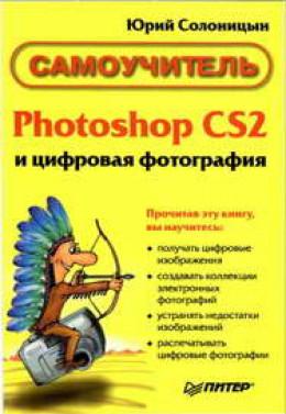 Photoshop CS2 и цифровая фотография (Самоучитель). Главы 10-14