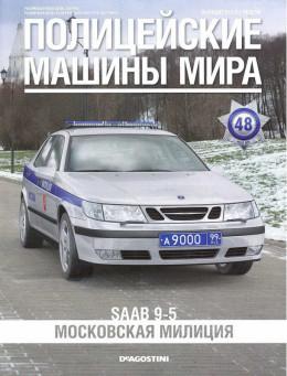 SAAB 9-5. Московская милиция