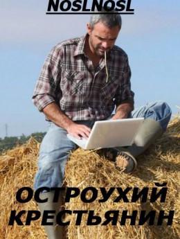 Остроухий крестьянин