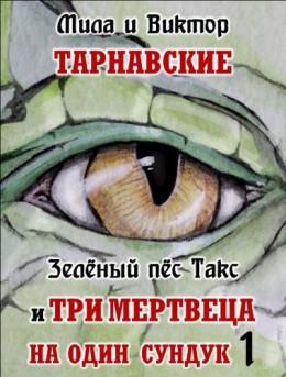 Зелёный пёс Такс и Три мертвеца на один сундук. Часть 1