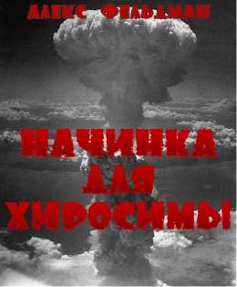 Начинка для Хиросимы