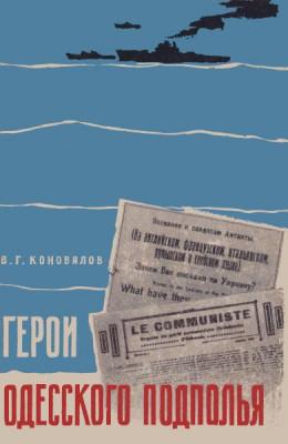 Герои одесского подполья
