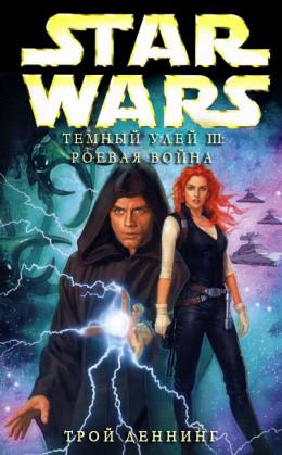 Тёмный улей 3: Роевая война