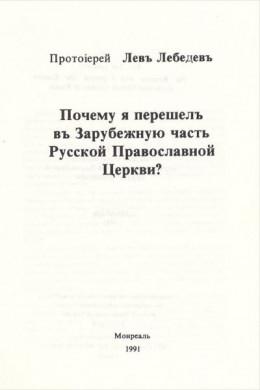 Почему я перешел в Зарубежную часть Русской Православной Церкви?