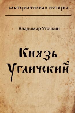 Князь Угличский