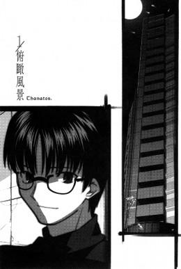 Граница пустоты (Kara no Kyoukai) 01 — Вид с высоты