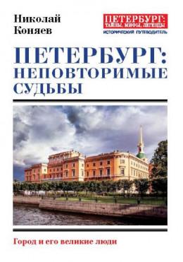 Петербург: неповторимые судьбы. Город и его великие люди