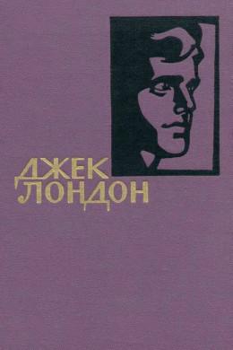 Джек Лондон. Собрание сочинений в 14 томах. Том 8