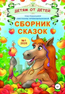 Сборник сказок «Детям от детей». Выпуск №1–2020