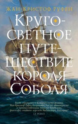 Кругосветное путешествие короля Соболя
