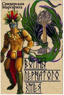 Воины Пернатого Змея (СИ)