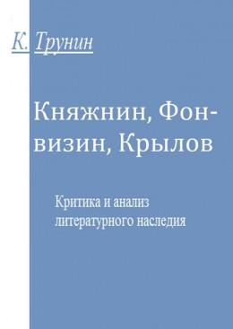 Княжнин, Фонвизин, Крылов