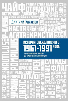 История свердловского рока 1961-1991 От «Эльмашевских Битлов» до «Смысловых галлюцинаций»