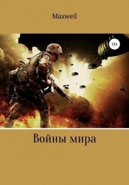 Войны мира