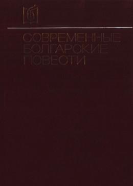 Современные болгарские повести