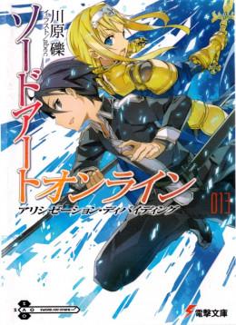 Sword Art Online. Том 12 - Алисизация: раскол