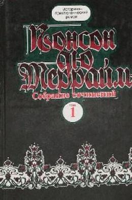 Похождения Рокамболя. Книга 4. Грешница