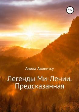 Легенды Ми-Лении. Предсказанная