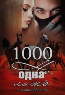 1000 не одна ложь