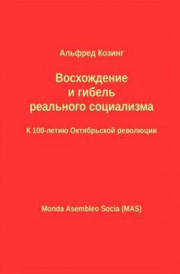 Восхождение и гибель реального социализма. К 100-летию Октябрьской революции