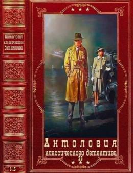 Антология классического(шпионского) детектива-25. Компиляция.Книги 1-15