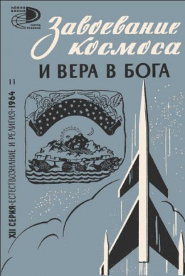 Завоевание космоса и вера в бога (сборник статей)