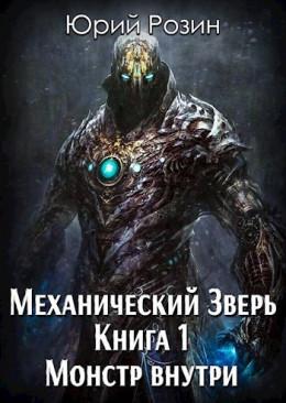 Монстр внутри