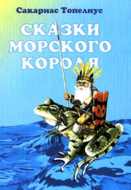 Червячок — Король Малинника