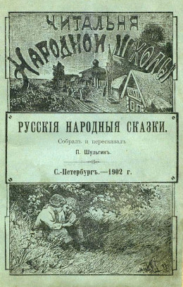 Русскія народныя сказки