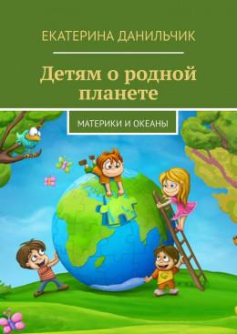 Детям ородной планете