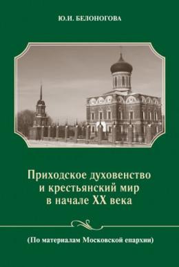 Приходское духовенство и крестьянский мир в начале XX века (По материалам Московской епархии)